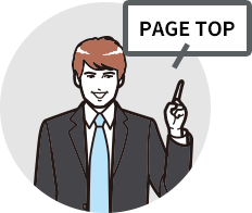 PAGE TOPへ戻る