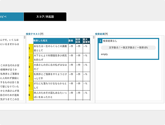 コンテンツドクターのコピペチェックの結果画面