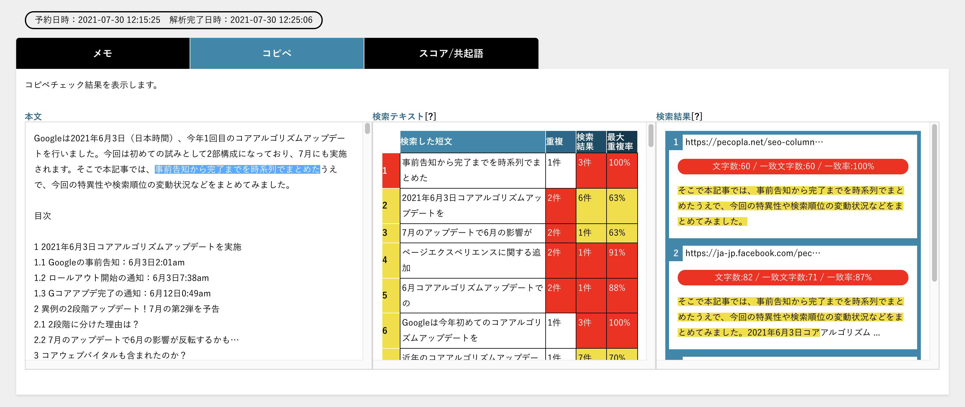 コンテンツドクターのコピペチェック結果画面
