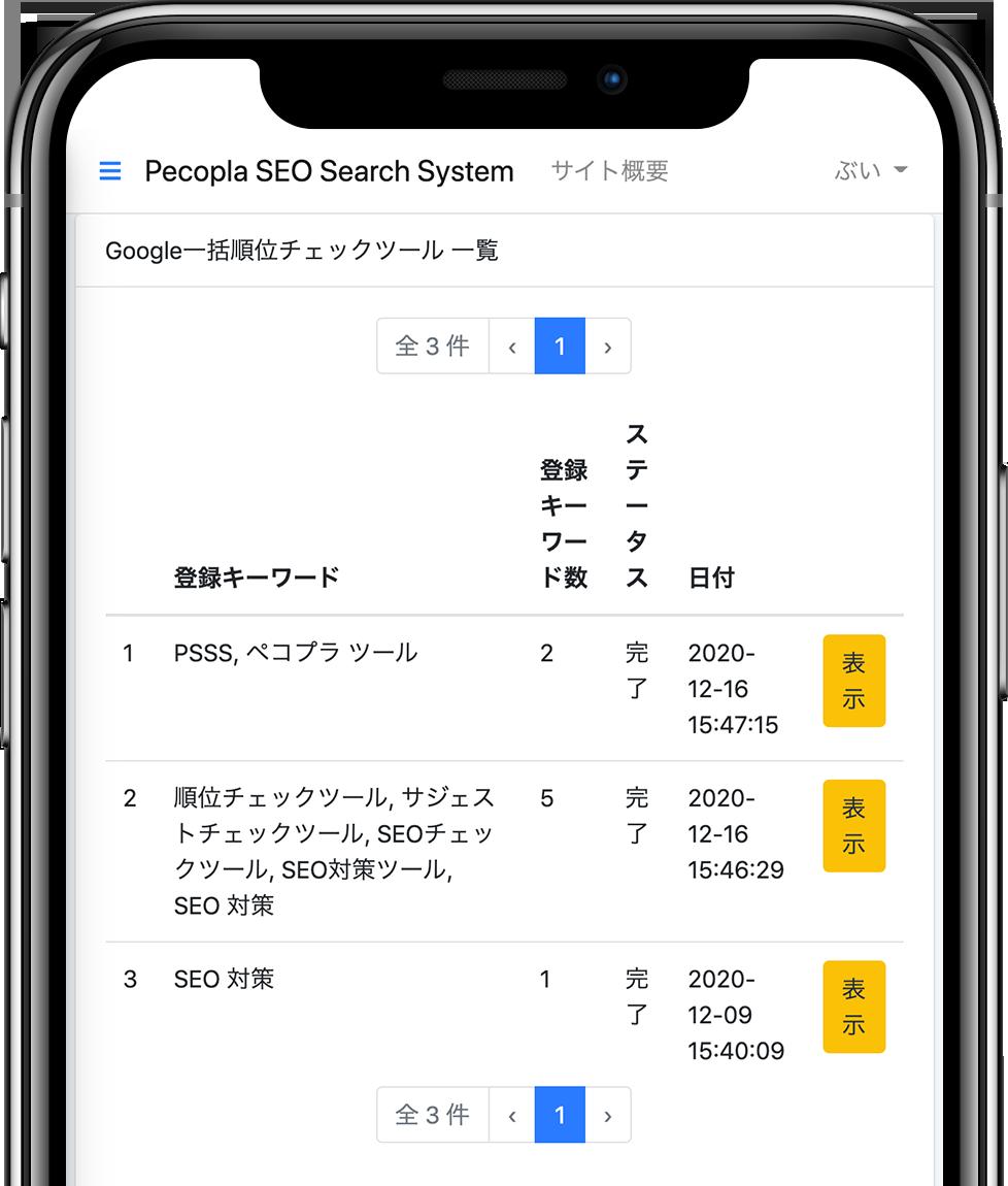 PSSSのツール画面