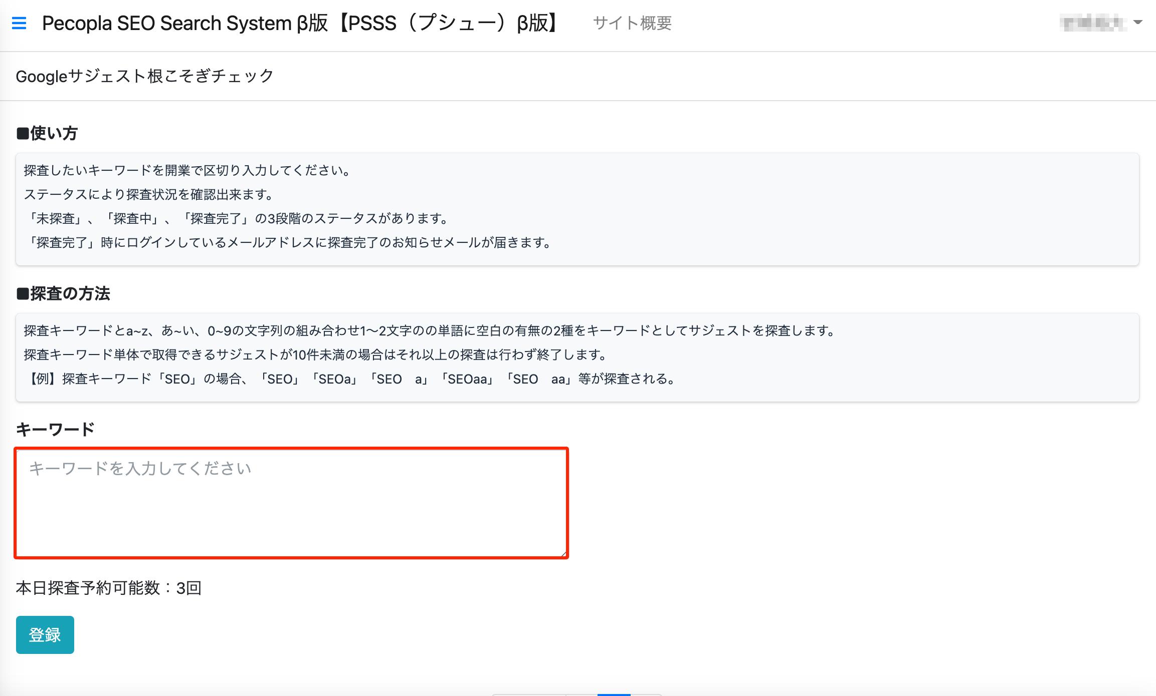 PSSSのサジェストチェック登録画面