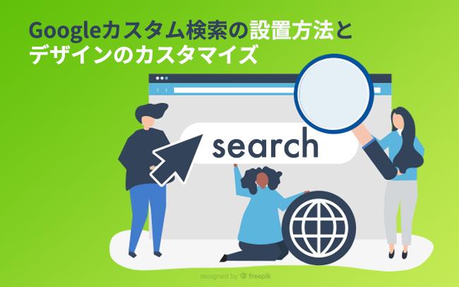 サイト内検索を簡単に実装!Googleカスタム検索の設置方法とデザインのカスタマイズ